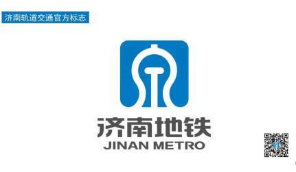 """济南市轨道交通标志正式公布 以""""泉""""为主要图形元素(图)"""