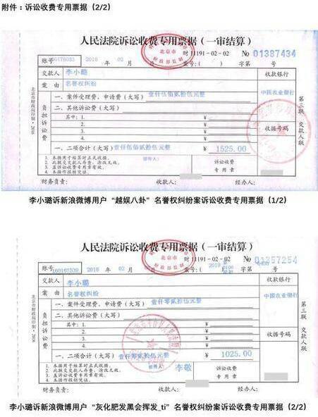 香港马会资料小鱼儿:不当跟拍?李小璐起诉诽谤者索赔90万 为扫除余毒态度强硬
