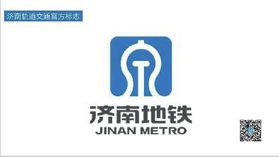 济南地铁标志正式公布 R1线首列地铁模型车同步亮相