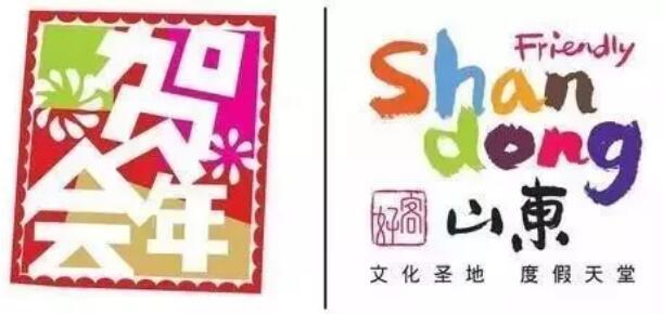 2018年山东省春节旅游新闻通气会召开