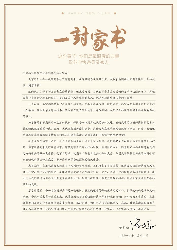 """张近东写下温暖家书 为奉献""""快递春运""""的这群人点赞"""