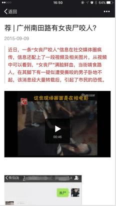 微信:朋友圈诱导用户分享等违规行为将被封号