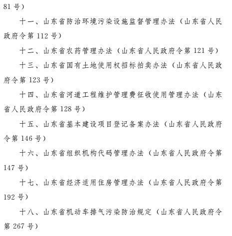 山东决定废止18件省政府规章 宣布4件省政府规章失效