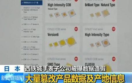 日企又曝造假丑闻 大量篡改产品测试数据
