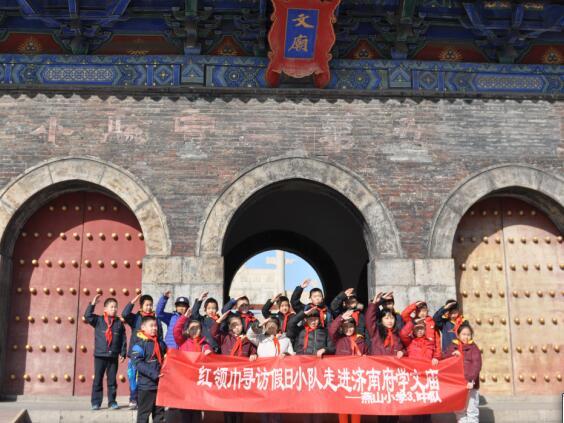 """燕山小学""""红领巾寻访假日小队""""走进府学文庙 感受儒家文化"""