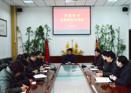 历城职专领导班子召开年度民主生活会