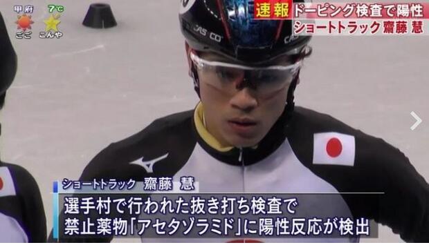 日本选手药检阳性 男子短道速滑选手斋藤慧矢口否认