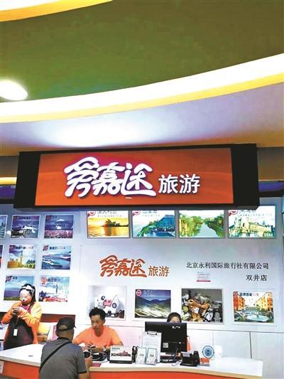 北京一旅行社老板卷款跑路 至少300余人旅游行程受阻