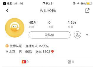 "MC天佑被禁播 直播平台开始整风77首喊麦""禁曲""遭封杀"