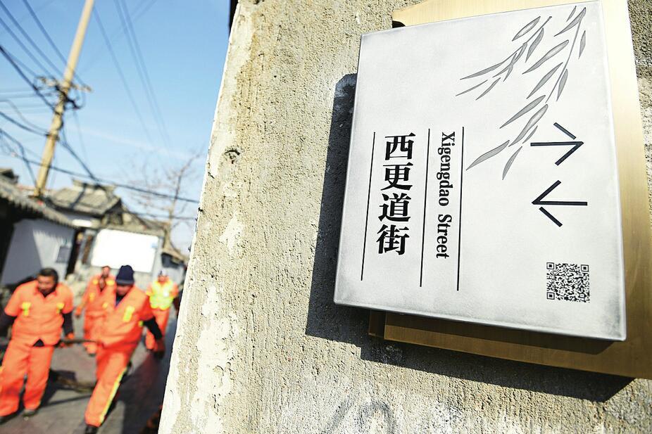 配有中英文标识还增加了二维码 泉城老街有了新名片