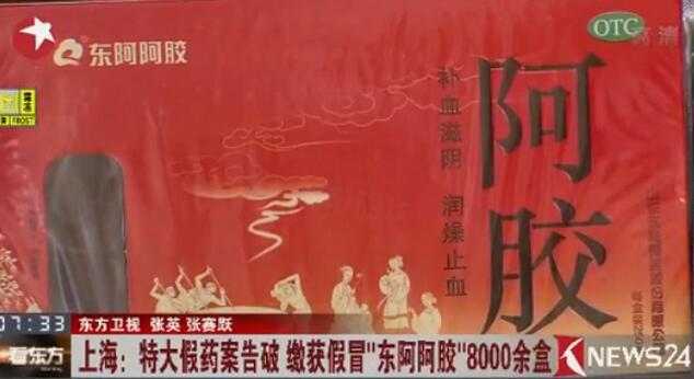 上海特大假药案破 8000多盒4000多万冒牌东阿阿胶在微商群流通