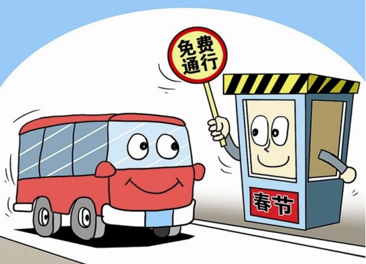 春节88必发老虎机客户端高速免费 2月15日零时到21日24时共7天