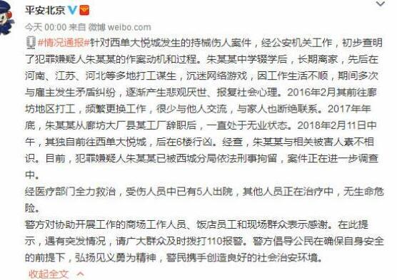 警方通报西单大悦城伤人案:嫌疑人与相关被害人素不相识