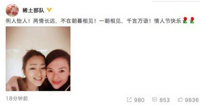巩俐章子怡同框自拍 两大演技派女神情人节晒合影