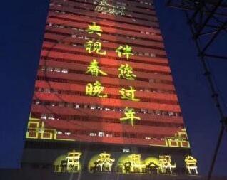 美翻了!央视大楼灯光秀美轮美奂 高科技凸显节日氛围引关注(图)