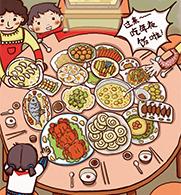 除夕给家人做一桌四季发财年夜饭