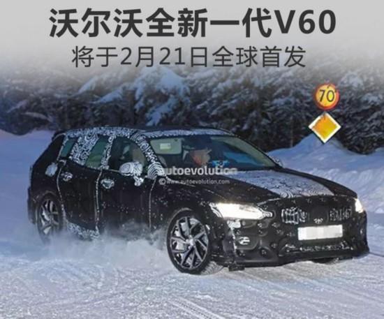 沃尔沃全新V60 2月21日全球首发4月登陆中国