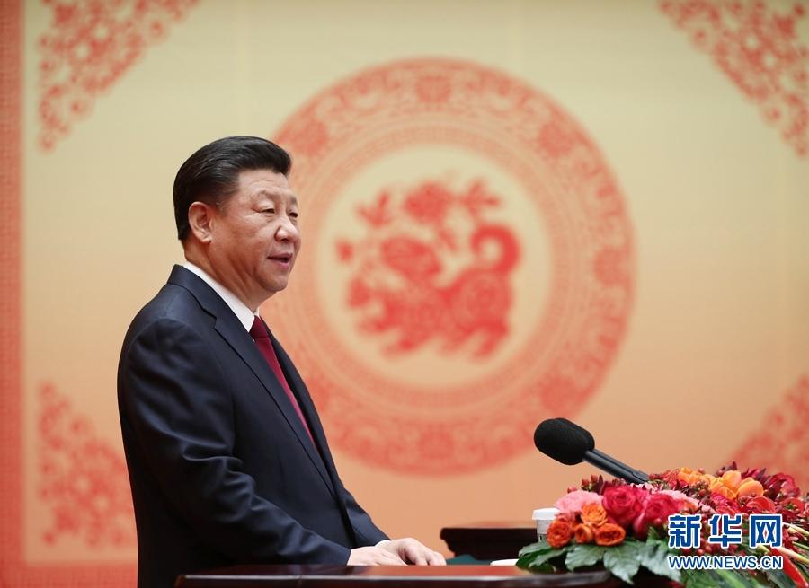 习近平:在2018年春节团拜会上的讲话