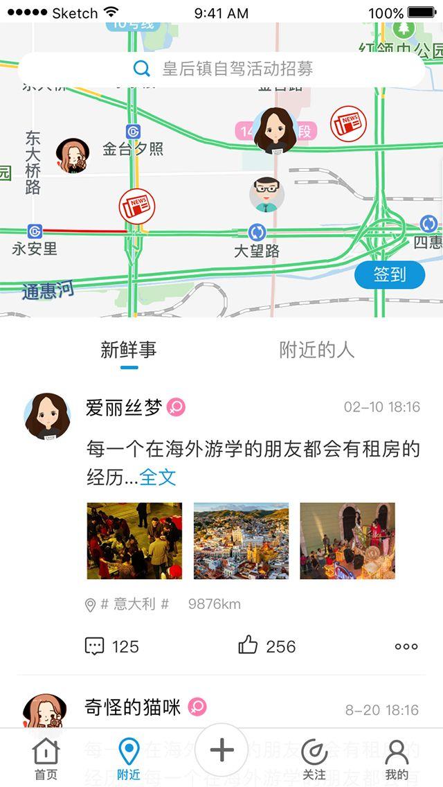 """海客新闻4.0全新亮相 打造独家""""新闻地图"""""""