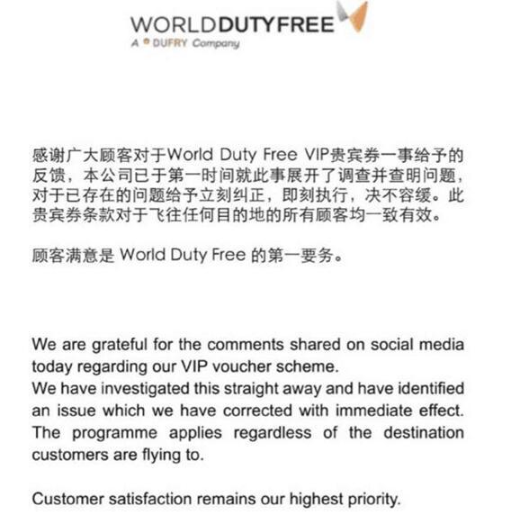 低估英文水平!英机场免税店道歉 伦敦希思罗区别对待中国消费者
