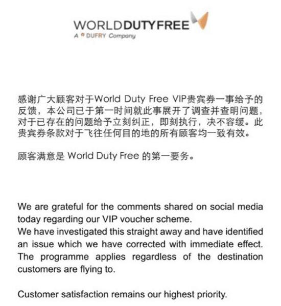 涉嫌区别对待中国消费者 伦敦希思罗机场免税店道歉
