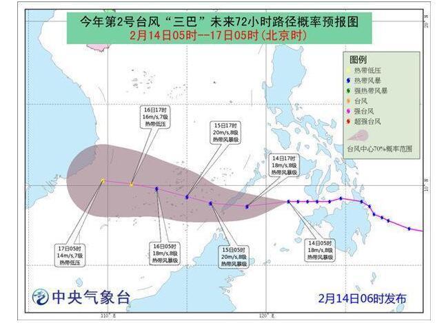 """台风""""三巴"""" 72小时路径概率预报 今夜南海等有狂风暴雨"""