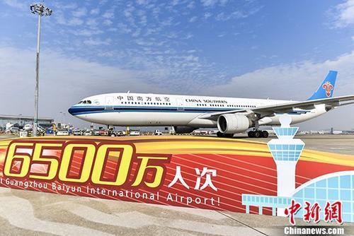 春节广州近十万人次组团出境旅游...