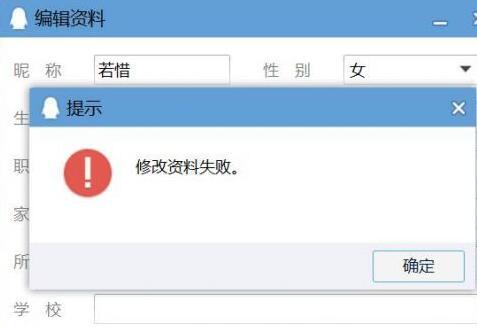 微信头像/QQ个人资料无法修改怎么办 微信系统维护到3月底