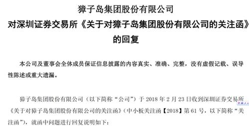 獐子岛回复深交所关注函:不存在扇贝苗在投放前已死情形