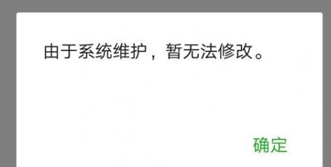 qq/微信/微博头像无法修改一直显示保存中 系统维护时间公告
