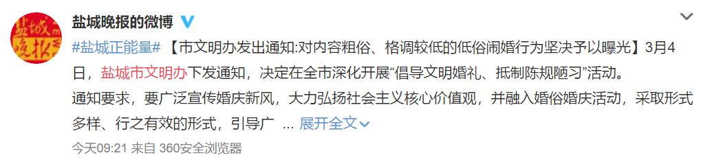 """江苏盐城倡导文明婚礼 抵制低俗""""闹婚"""""""