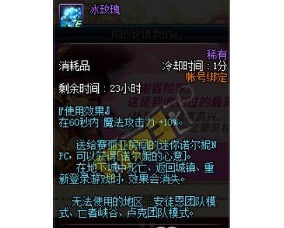 DNF3月13日诺尔妮送什么玫瑰 玫瑰武器礼盒获得方法介绍