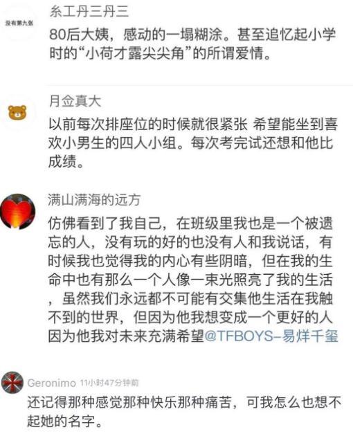 """浙江小男生一篇""""暗恋""""作文惊呆网友:文笔逆天"""
