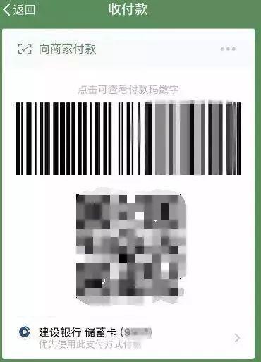 注意!央行出手微信扫码支付要限额 以后每天花钱最多这个数