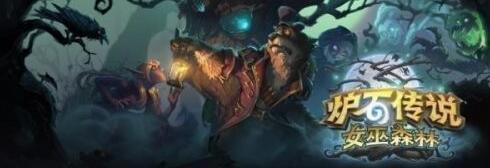 炉石传说女巫森林更新内容全部汇总 全新扩展包女巫森林新卡公布