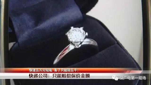 另有玄机?5万元钻戒被寄丢 想不到派件员竟说了这七个字