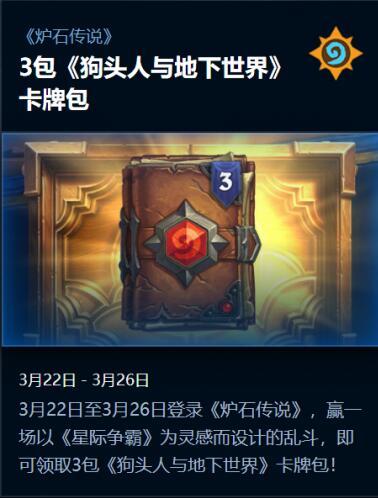 炉石传说乱斗模式次元传送门怎么玩 次元传送门最强卡组推荐