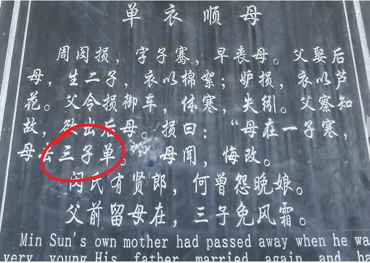 闵子骞到底哥儿几个?