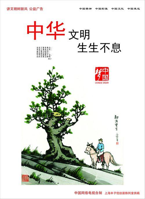 """""""讲文明树新风""""公益广告:中华文明 生生不息图片"""