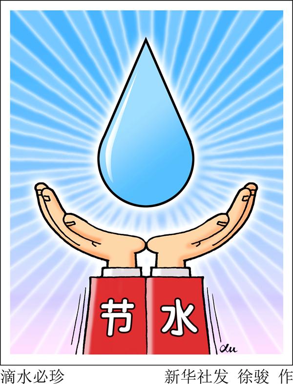 滴水必珍 全民节水行动巡礼——写在2018年世界水日