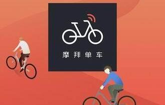 3万辆摩拜单车将进日本街头 或得到迅速普及