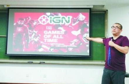 北大电子游戏课一座难求 教师:鼓起勇气才开(图)