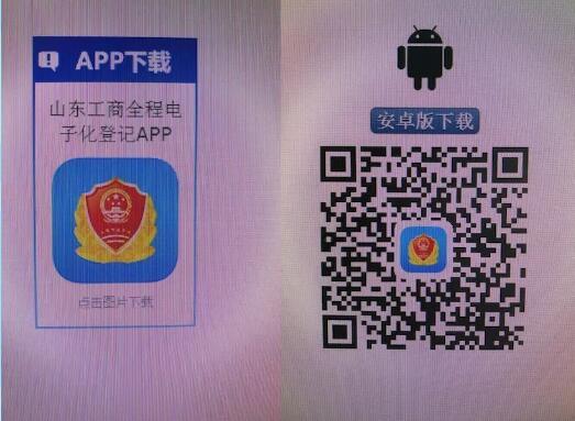 章丘区市场监管局成功办理首个手机认证签名全程电子化登记