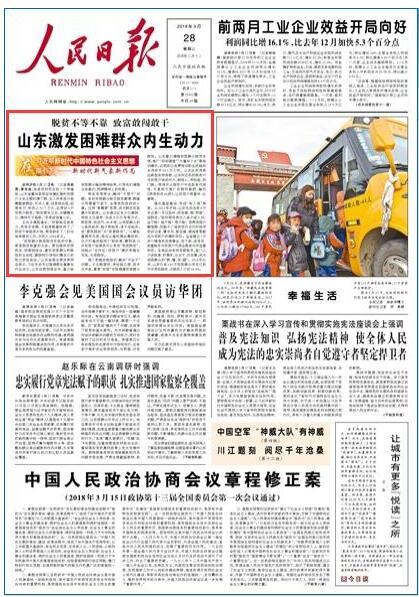 人民日报头版头条:山东激发困难群众内生动力