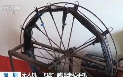 """深圳抓获一利用无人机""""飞线""""越境走私手机团伙 案值达5亿"""