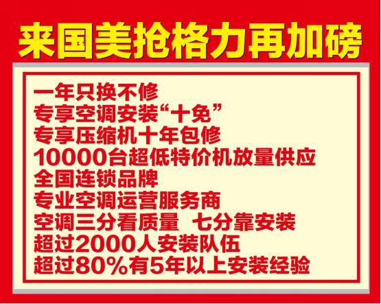 格力红四月助力国美洪楼旗舰店新装开业 4月4日至8日,件件真低价,套购再送10%