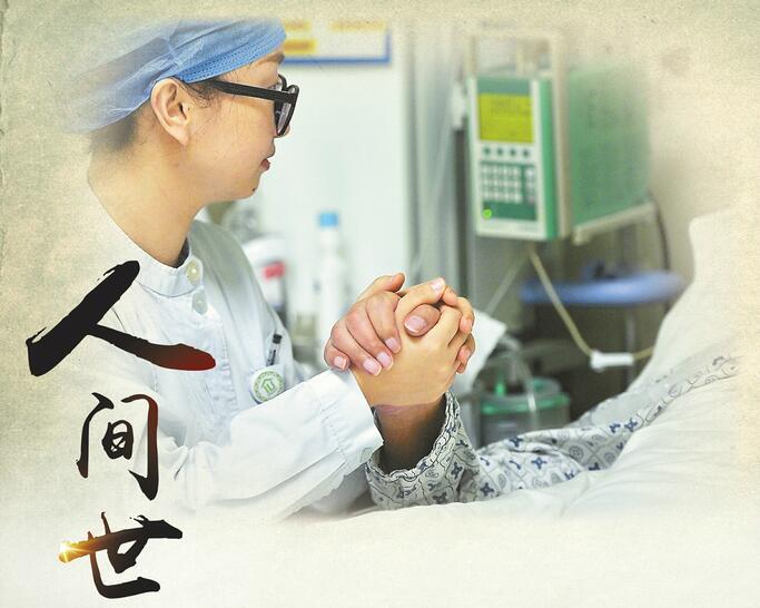 医护人员讲述ICU故事:不仅是生死离别 这里还有更多爱和希望
