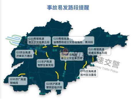 山东高速出行攻略:这些路段易堵 这些地方事故高发
