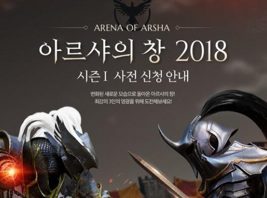 3V3 韩服《黑色沙漠》开启官方PVP大赛报名 快来战斗吧!