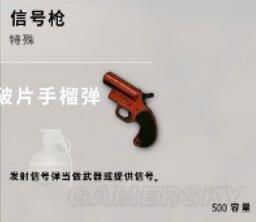 绝地求生信号枪在哪捡/信号枪刷新地点 吃鸡EVENT活动模式攻略